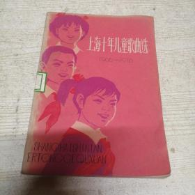上海十年儿童歌曲选