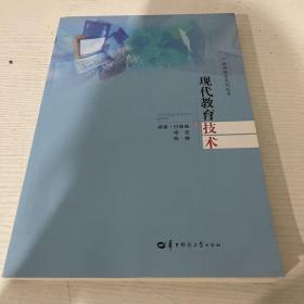 现代教育技术/教师教育系列丛书