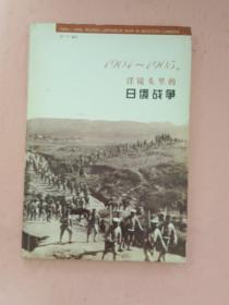 【1904-1905】洋镜头里的日俄战争