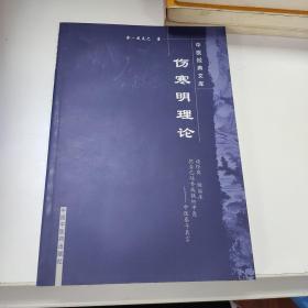 伤寒明理论:中医经典文库
