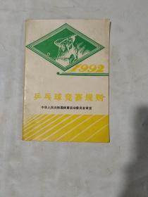 乒乓球竞赛规则1992