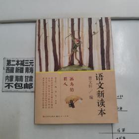 语文新读本;画鸟的猎人