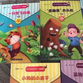 快乐读书吧丛书二年级上册小狗的小房子+小鲤鱼跳龙门+孤独的小螃蟹+一只想飞的猫注音版(套装5本)