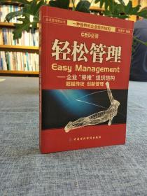 轻松管理:企业脊椎组织结构