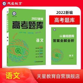 新编高考题库 语文 2022版  天星教育 天星教育研究院 延边教育出版社9787572411571正版全新图书籍Book