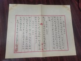 文献,周梦蝶 手抄 王安石《诗词》  尺寸:30*24CM。使用《静文斋》稿纸。约民国时期手抄。