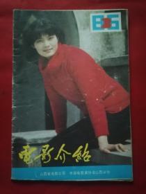 电影介绍(1986年第2期)