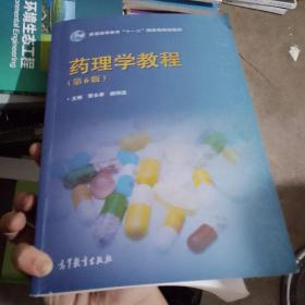 """药理学教程(第6版)/普通高等教育""""十一五""""国家级规划教材"""