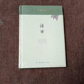 干校六记(精装未翻阅)
