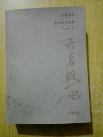 云者路也 : 马云路作品集(作者签名)
