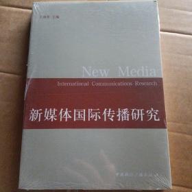 新媒体国际传播研究