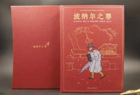 【限量特装,毛边本】波纳尔之罪,限量1500册,唯一编号