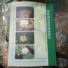 常熟湿地高等植物图志