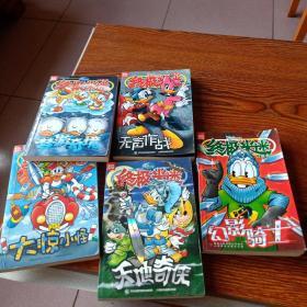 终极米迷口袋书5册:梦游奇境、无声作战、大惊小怪、天地奇侠、幻影骑士