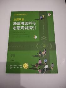 生涯规划:新高考选科与志愿规划指引