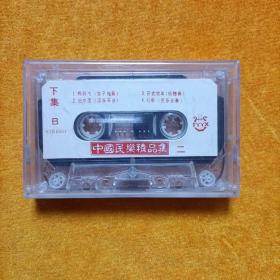 磁带:中国民乐精品集(二)下集