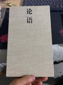 许渊冲签名本 论语(汉英对照)