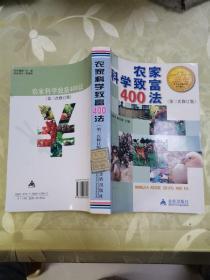 农家科学致富400法(第3次修订版)