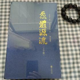 炁體源流:正版硬盒精装书(增订版,函套全二册)