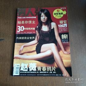 男人装 2004年第1期 创刊号