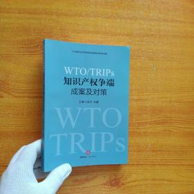 WTO/TRIPs知识产权争端成案及对策【书内有少量字迹】