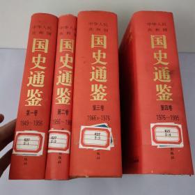 中华人民共和国国史通鉴(全四册)