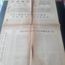 六大文革小报联合版第四期