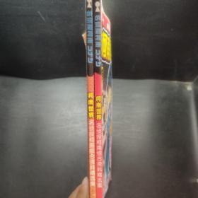 名侦探柯南 柯南世界 第5弹 15 两册合售
