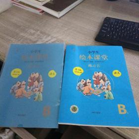 小学生 绘本课堂 练习书第3版四年级上册 语文 B1+B2