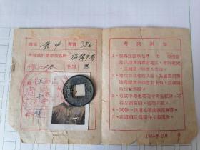 1955年山西省运城市康杰中学准考证