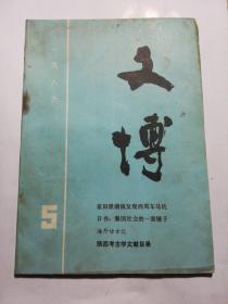 文博1986.5