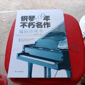 钢琴200年不朽名作:通俗珍藏版