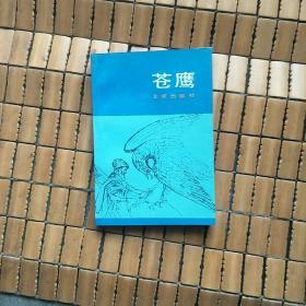 苍鹰(苏联民间故事选)