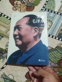 实录毛泽东4(1956—1976)