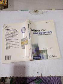 Windows 2000活动目录服务技术参考