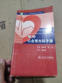 阜外心血管内科手册