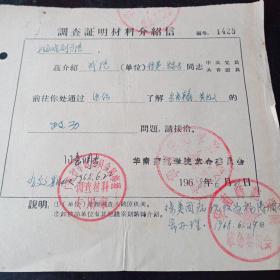 华南师范学院文革介绍信一张