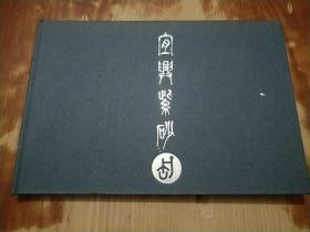 宜兴紫砂陶特种邮票