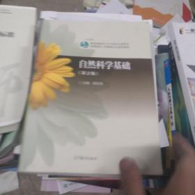 自然科学基础(第2版)/高等院校小学教育专业规划教材