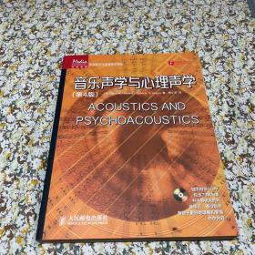 传媒典藏·音频技术与录音艺术译丛:音乐声学与心理声学