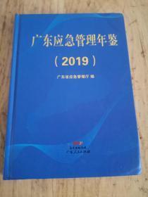 广东应急管理年鉴2019