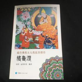 藏传佛教五大名僧传:格鲁派
