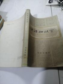 阅读和欣赏 外国文学部分(四)