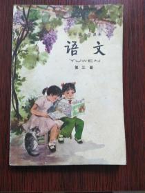五年制小学语文第三册