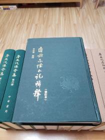 【包邮】唐前志怪小说辑释 修订本 精装