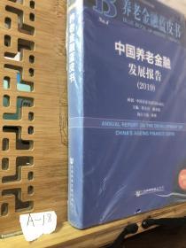 养老金融蓝皮书:中国养老金融发展报告(2019)