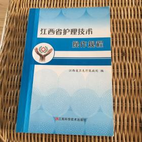 江西省护理技术操作规程