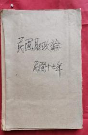 民国财政论 民国16年版 包邮挂刷