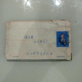 亚非拉乒乓球友好邀请赛邮票实寄封