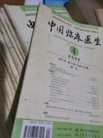 中国临床医生2004年全12本/中国临床医生2005年全12本(共24本合售)